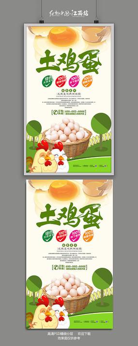 创意土鸡蛋宣传单海报