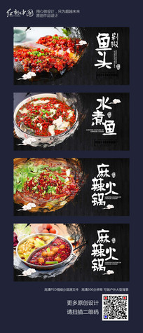 创意中国风美食餐饮文化海报