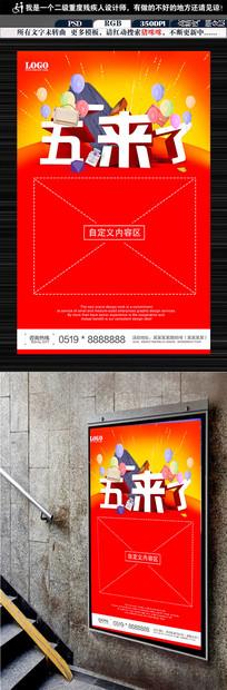红色五一劳动节服装购物宣传海报