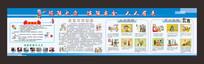 简约蓝色消防安全宣传展板