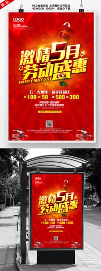 激情五月劳动节促销海报设计