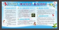 蓝色预防抵抗艾滋病宣传展板