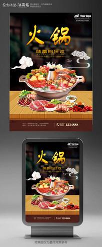 美食火锅海报设计