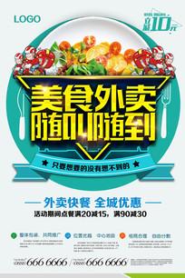 美食快餐户外海报