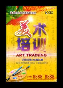 美术培训招生海报