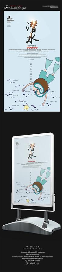 潜水培训海报设计
