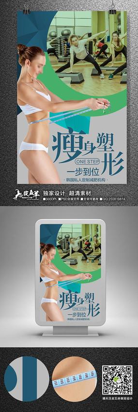 瘦身塑形减肥海报