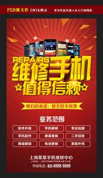 维修手机广告模板