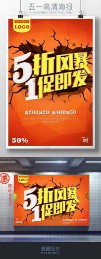 五一劳动节酷炫商场淘宝51促销海报