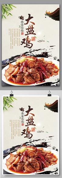 新疆大盘鸡美食海报设计