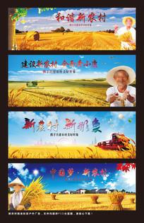 新农村新形象户外广告