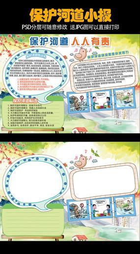 保护河道环境环保小报保护环境手抄电子小报