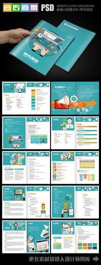 扁平商务科技宣传画册设计模板