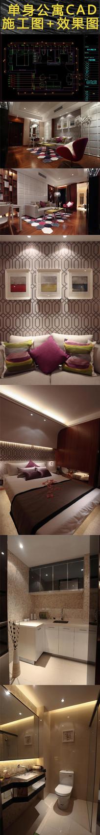 单身公寓CAD平面施工图+效果图