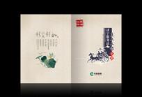 济宁烟草服务站员工手册封面