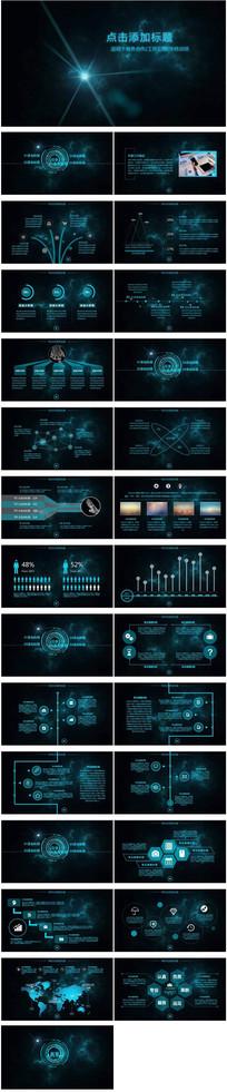 炫酷科幻商务年终工作总结PPT模板
