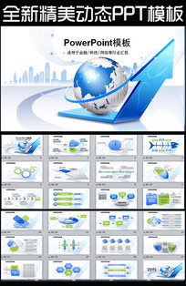 蓝色科技地球动态PPT背景图片下载