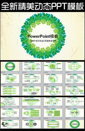 綠色清新抽象簡潔精美動態PPT背景模板