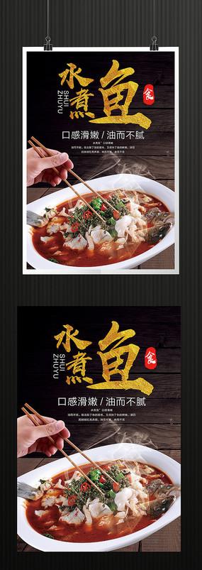 水煮鱼美食海报模板