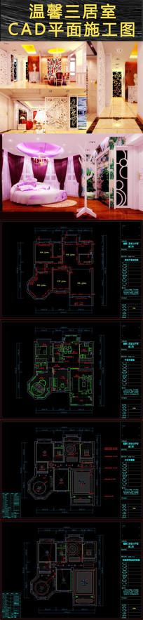 温馨三居室CAD平面施工图(附效果图)