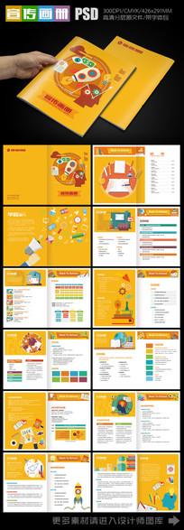 学校教育培训宣传画册设计模板