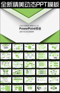 组织架构图PPT模板公司企业结构图大全