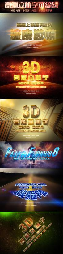 3D金属立体字设计
