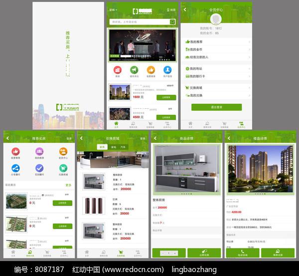 APP手机界面UI设计图片