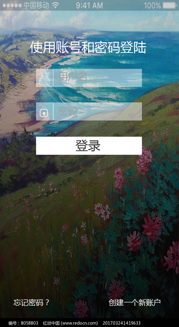 UI登录界面设计图片