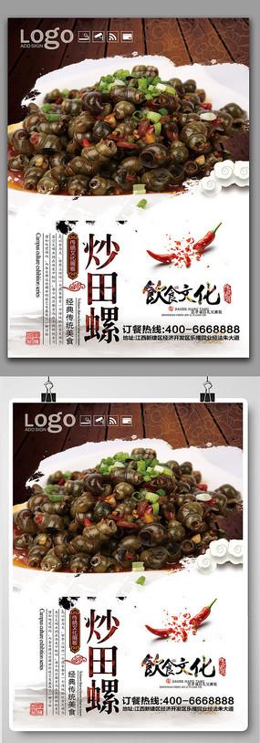 创意海鲜坚壳下的美味田螺海报