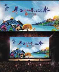 创意唯美湖景意境房地产海报