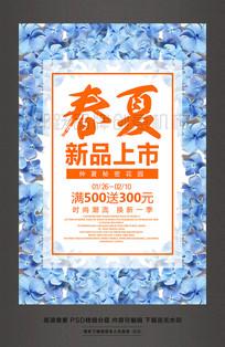 春夏新品上市促销活动宣传海报设计