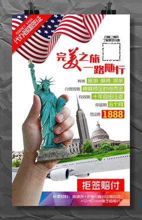 代办美国签证海报模板设计