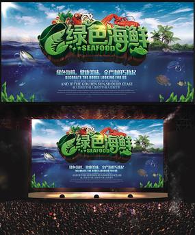 大气绿色生猛海鲜宣传海报