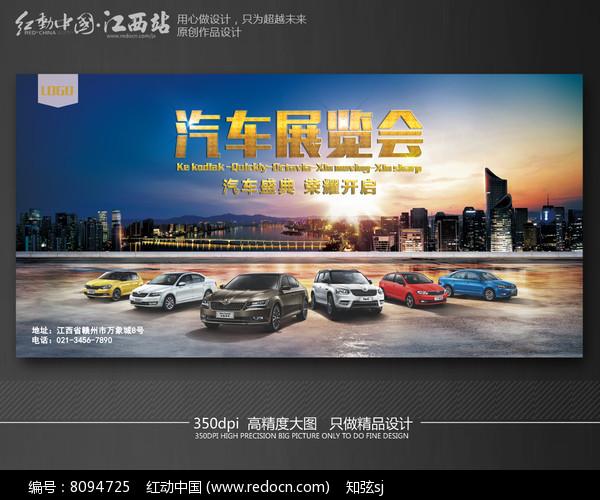 大气汽车展览会海报图片