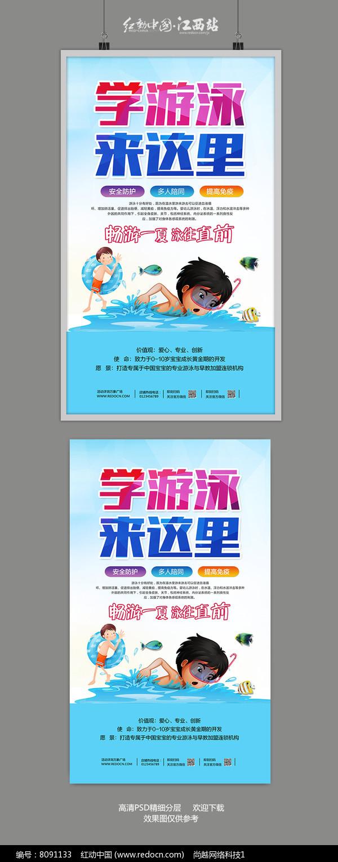 大气学游泳来这里游泳海报设计图片