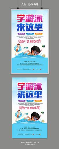 大气学游泳来这里游泳海报设计