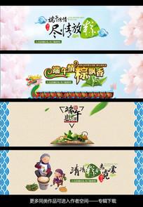 端午节淘宝电商海报banner