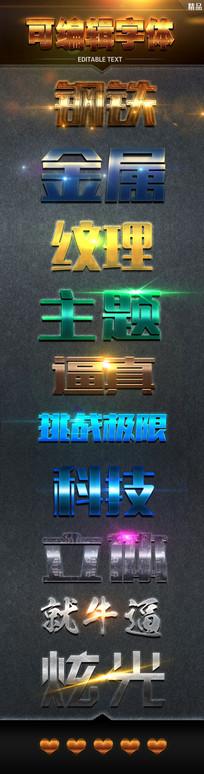 高端立体字3D字设计