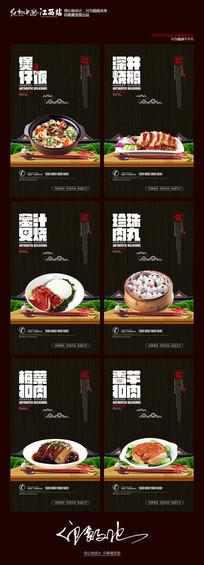 黑色简约粤菜美食宣传展板设计
