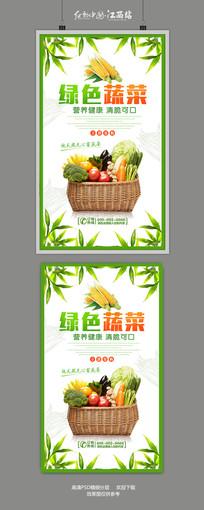 简约蔬菜海报设计