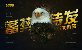 炫酷企业运营招募海报