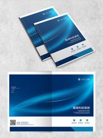 蓝色高端科技画册封面