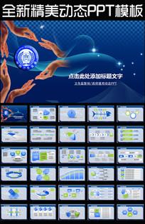 蓝色卫生监督局食品医疗卫生动态PPT模板