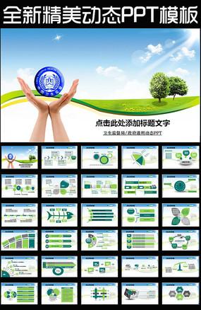 蓝色卫生局卫生监督食品安全动态PPT模板
