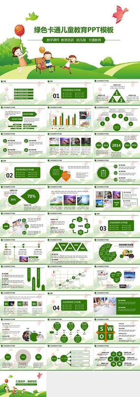 绿色卡通儿童教育PPT模板 pptx