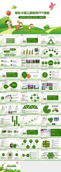 绿色卡通儿童教育PPT模板