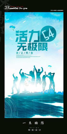 青年节海报