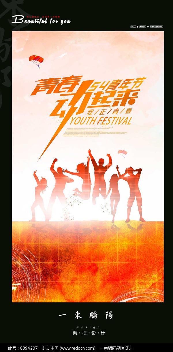 青年节宣传海报