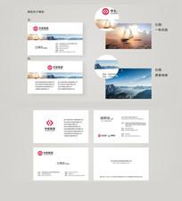 商务企业名片设计模板